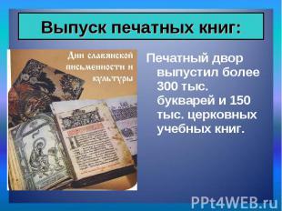 Печатный двор выпустил более 300 тыс. букварей и 150 тыс. церковных учебных книг