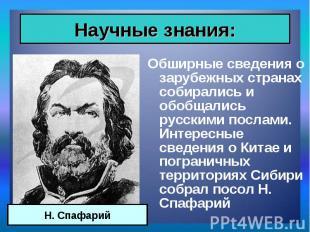 Обширные сведения о зарубежных странах собирались и обобщались русскими послами.