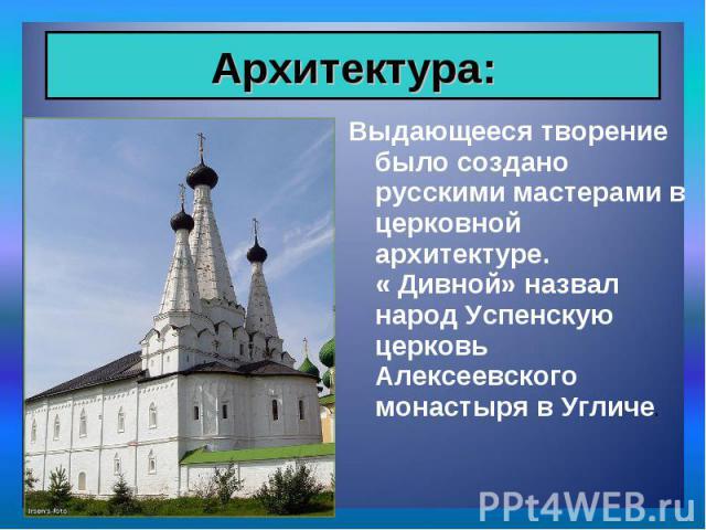 Выдающееся творение было создано русскими мастерами в церковной архитектуре. « Дивной» назвал народ Успенскую церковь Алексеевского монастыря в Угличе. Выдающееся творение было создано русскими мастерами в церковной архитектуре. « Дивной» назвал нар…