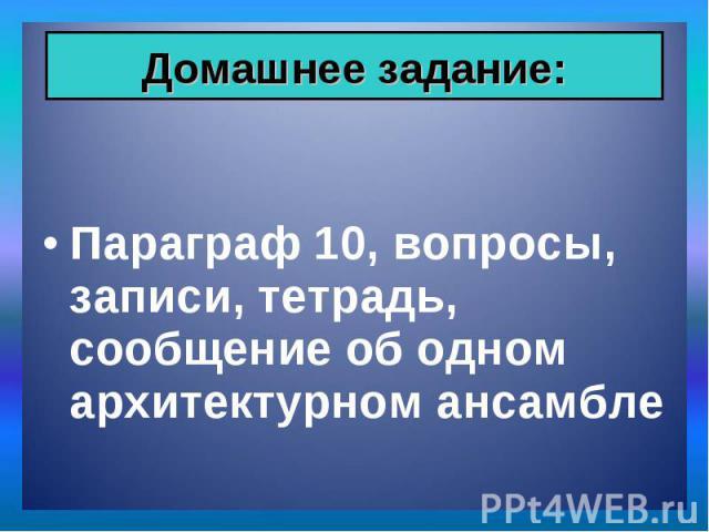 Параграф 10, вопросы, записи, тетрадь, сообщение об одном архитектурном ансамбле Параграф 10, вопросы, записи, тетрадь, сообщение об одном архитектурном ансамбле