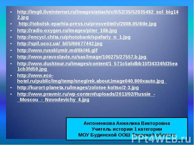 http://img0.liveinternet.ru/images/attach/c/0/52/35/52035492_sol_big142.jpg http://img0.liveinternet.ru/images/attach/c/0/52/35/52035492_sol_big142.jpg http://tobolsk-eparhia-press.ru/prosvetitel/v/2008.05/title.jpg http://radio-oxygen.ru/images/pit…
