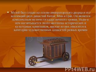 Музей был создан на основе императорского дворца и его коллекций двух династий К