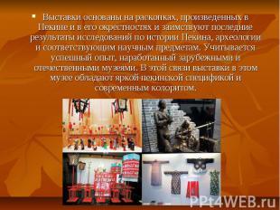 Выставки основаны на раскопках, произведенных в Пекине и в его окрестностях и за