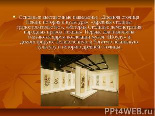 Основные выставочные павильоны: «Древняя столица Пекин: история и культура», «Др