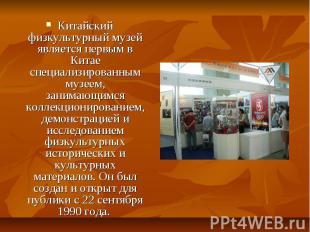 Китайский физкультурный музей является первым в Китае специализированным музеем,