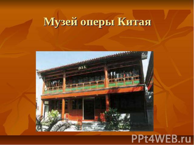 Музей оперы Китая