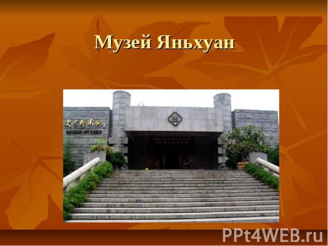 Музей Яньхуан