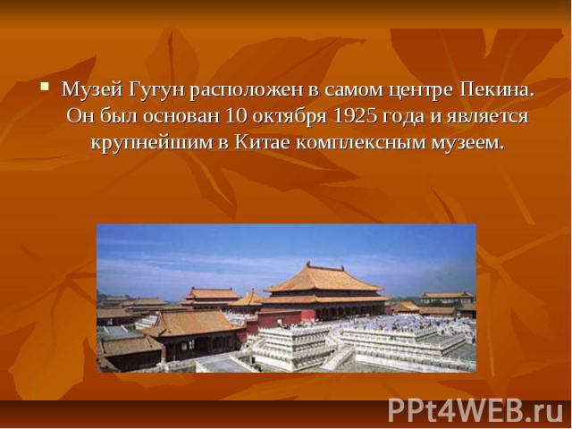 Музей Гугун расположен в самом центре Пекина. Он был основан 10 октября 1925 года и является крупнейшим в Китае комплексным музеем. Музей Гугун расположен в самом центре Пекина. Он был основан 10 октября 1925 года и является крупнейшим в Китае компл…
