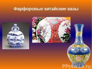 Фарфоровые китайские вазы