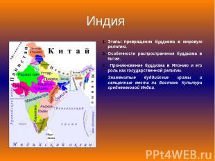 Индия Этапы превращения буддизма в мировую религию. Особенности распространения