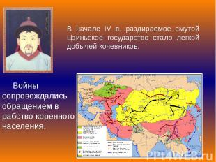 В начале IV в. раздираемое смутой Цзиньское государство стало легкой добычей коч