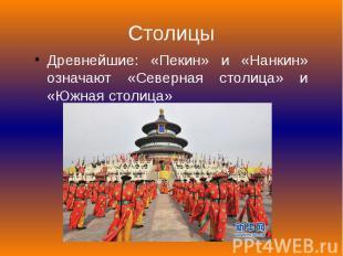 Столицы Древнейшие: «Пекин» и «Нанкин» означают «Северная столица» и «Южная стол