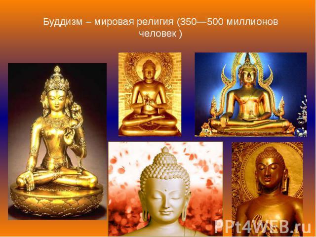Буддизм – мировая религия (350—500 миллионов человек)