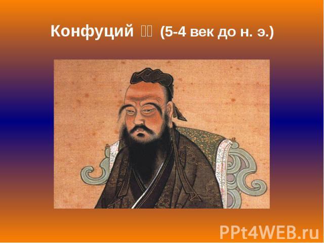 Конфуций 孔子 (5-4 век до н. э.)