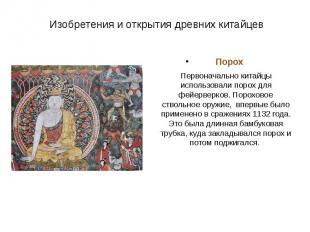 Изобретения и открытия древних китайцев Порох Первоначально китайцы использовали