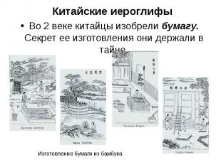 Китайские иероглифы Во 2 веке китайцы изобрели бумагу. Секрет ее изготовления он