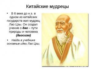 Китайские мудрецы В 6 веке до н.э. в одном из китайских государств жил мудрец Ла