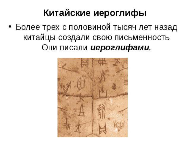 Китайские иероглифы Более трех с половиной тысяч лет назад китайцы создали свою письменность Они писали иероглифами.
