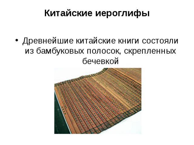 Китайские иероглифы Древнейшие китайские книги состояли из бамбуковых полосок, скрепленных бечевкой