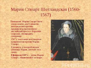 Мария Стюарт Шотландская (1560-1567) Появление Марии Стюарт было очень опасно дл