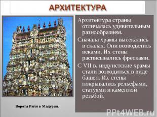 Архитектура страны отличалась удивительным разнообразием. Архитектура страны отл