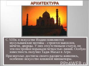 С XIIIв. в искусстве Индии появляются мусульманские мотивы - строятся мавзолеи,