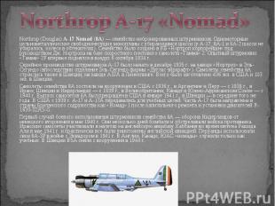 Northrop (Douglas) A-17 Nomad (8A)— cемейство небронированных штурмовиков.