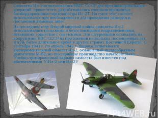Самолеты Ил-2 использовались ВМС СССР для противокорабельных операций, кроме это