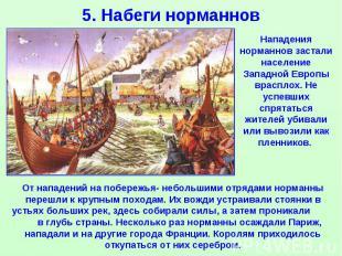 5. Набеги норманнов