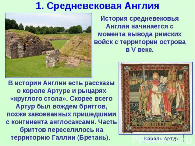 1. Средневековая Англия