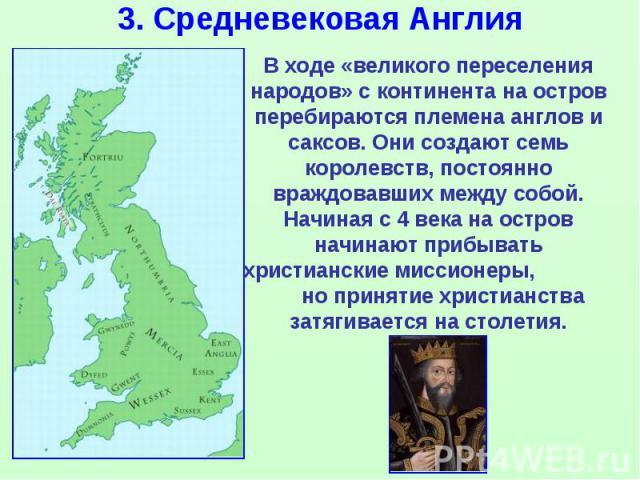 3. Средневековая Англия