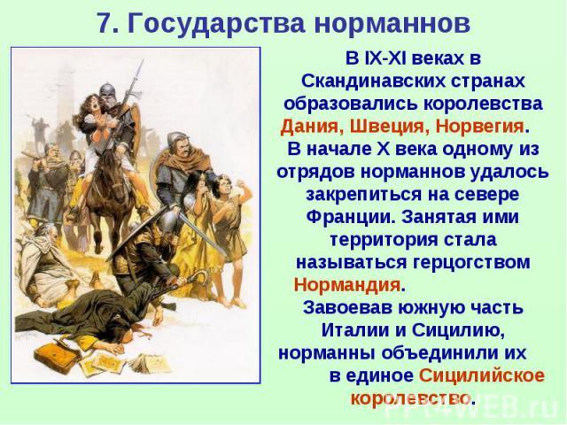 7. Государства норманнов