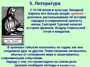 5. Литература