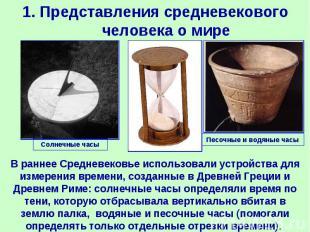 1. Представления средневекового человека о мире