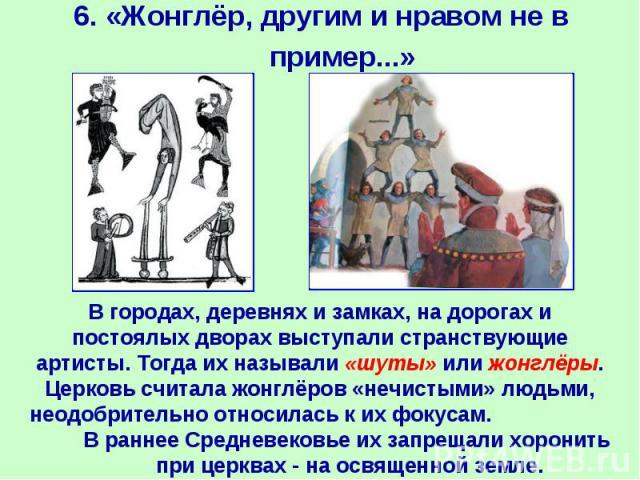 6. «Жонглёр, другим и нравом не в пример...»