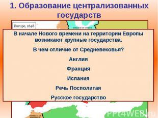 1. Образование централизованных государств