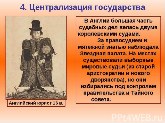4. Централизация государства