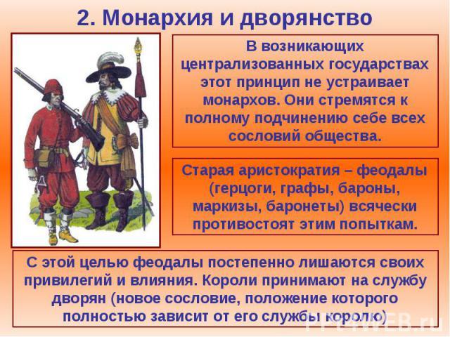 2. Монархия и дворянство