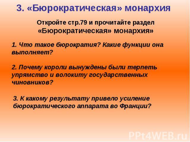 3. «Бюрократическая» монархия