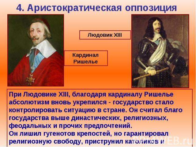 4. Аристократическая оппозиция