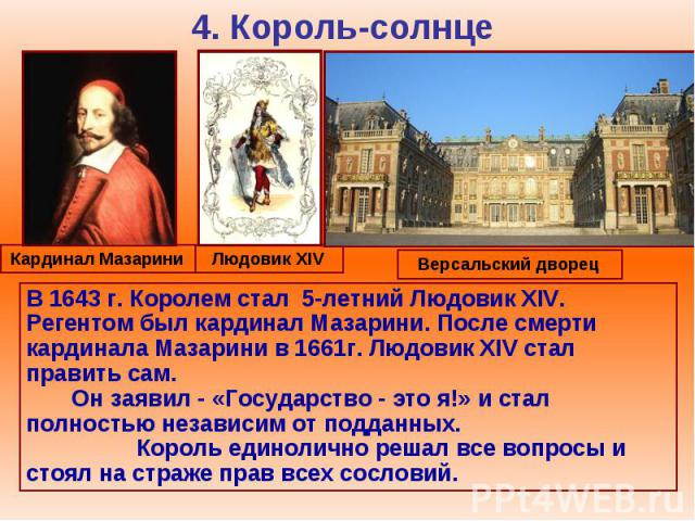 4. Король-солнце