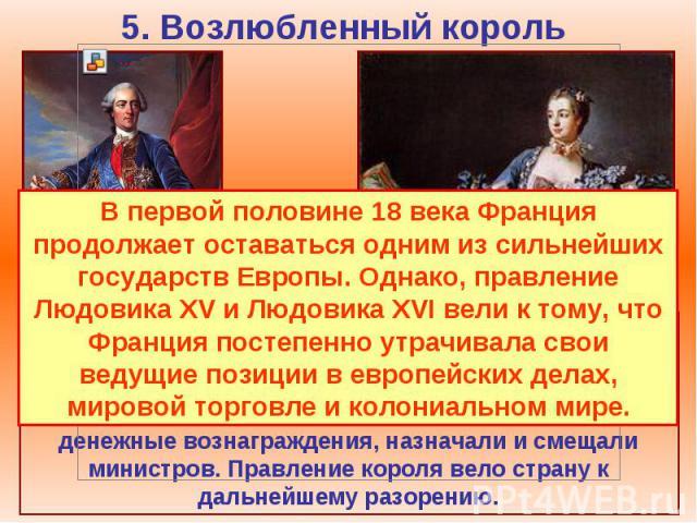 5. Возлюбленный король