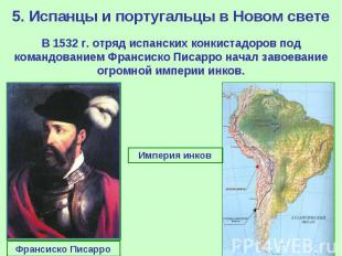 5. Испанцы и португальцы в Новом свете