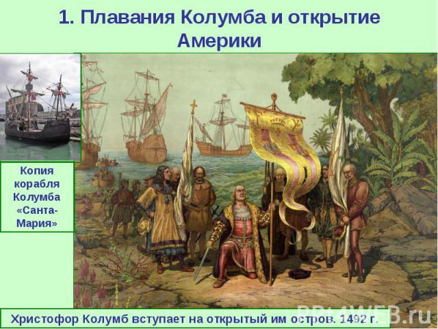 1. Плавания Колумба и открытие Америки