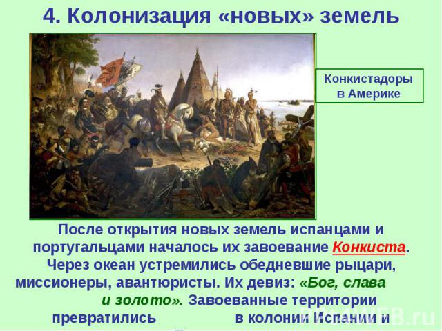 4. Колонизация «новых» земель