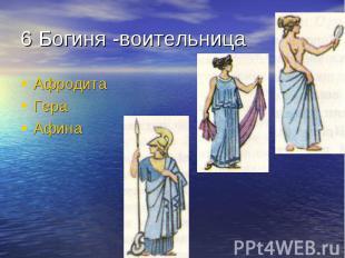 Афродита Афродита Гера Афина