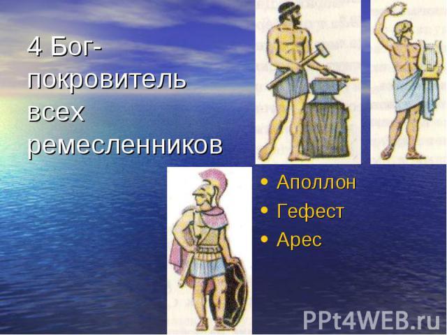Аполлон Аполлон Гефест Арес