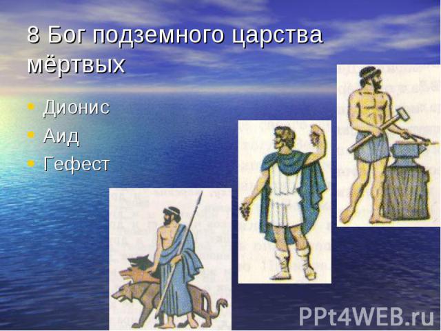Дионис Дионис Аид Гефест