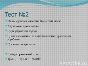 Тест №2 Какие функции выполнял Фаросский маяк? А) указывал путь в гавань Б)для у