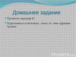 Домашнее задание Прочитать параграф 43. Подготовиться к итоговому зачету по теме